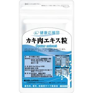 ★価格で比べてみてください★  海のミルク!  ▼商品説明▼ カキエキスは欧米では『海のミルク』と呼...
