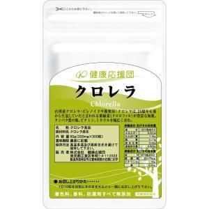 クロレラ サプリ 1ヶ月分 1袋 サプリメント