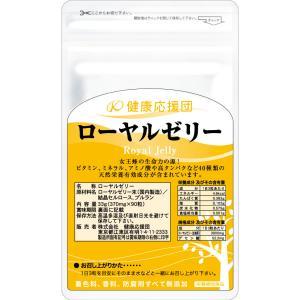 ローヤルゼリー サプリ 1袋 30日分 1ヵ月分 サプリメント アミノ酸 免疫 高める 対策 メール...