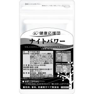 マカ配合 ナイトパワー サプリ サプリメント...