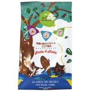 ステラ&ステロ 有機小麦のビスケット ココア風味 120g 【有限会社ボーアンドボン】 【砂糖・卵・...