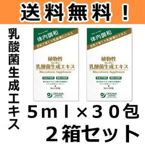 植物性乳酸菌生成エキス 150ml(5ml×30包)×2箱セ...