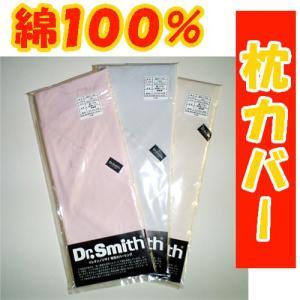ドクタースミス 枕カバー 1枚【Dr.Smith】【高嶌】【たかしま】【封筒式スーピマカバー】【ピロ...