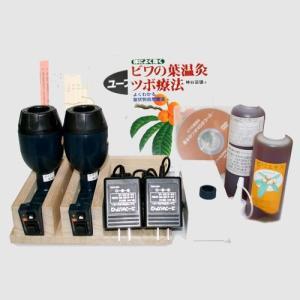 びわの葉温灸器ユーフォリアQ+専用カセット54個+ビワエキス...