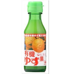 有機ゆず果汁 (100ml) 【ヒカリ】