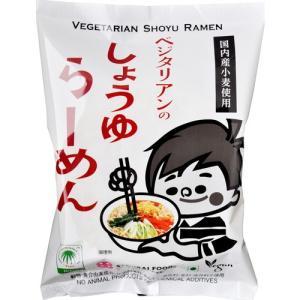ベジタリアンのラーメン醤油(100g) 麺は北海道産特別栽培小麦粉を使用し、揚げ油は100%植物油を...