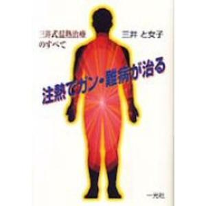 注熱でガン・難病が治る―三井式温熱治療のすべて 皮膚と内臓の関係に注目し、人間が本来持っている自然治...