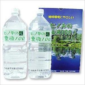ヒノキの葉液100%(2L×2本入り) ※キャンセル不可|kenkousupport