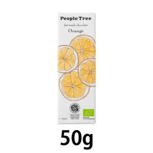 【アリサン】【冬季限定】【フェアトレードチョコレート】 オレンジチョコ (50g) ※メール便不可