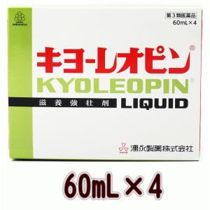 湧永製薬 キヨーレオピンw 60ml×4 (第3類医薬品)(4968250275318)