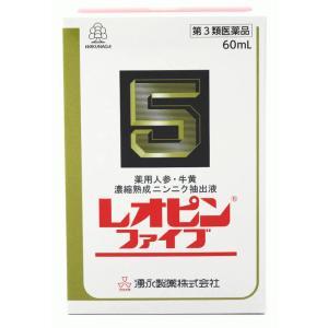 湧永製薬 レオピンファイブw 60ml (第3類医薬品)(4968250276117)