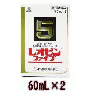 湧永製薬 レオピンファイブw 60ml×2 (第3類医薬品)(4968250276216)