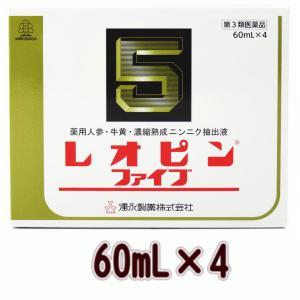 湧永製薬 レオピンファイブw 60ml×4 (第3類医薬品)(4968250276315)