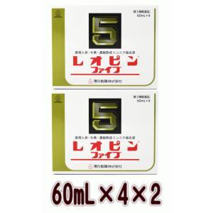 湧永製薬 レオピンファイブw 60ml×4本     2個セット (第3類医薬品)(4968250276315-2)