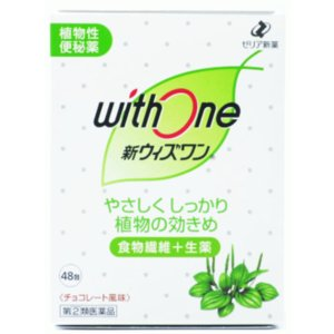 ゼリア新薬 新ウイズワン 48包(指定第2類医薬品)(4987103047612)