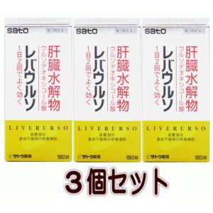 佐藤製薬 レバウルソ 180錠 3個セット(4987316033570-3)