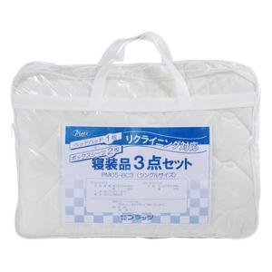 介護ベッド ケアレットシリーズ専用 リクライニング対応寝装品3点セット ベッドパッド1枚/ボックスシーツ2枚 プラッツ PM05-BC3|kenkul