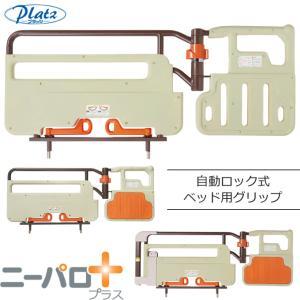 介護ベッド 自動ロック式ベッド用グリップ ニーパロ+(プラス) プラッツ PG02-116AT/PG02-116ATP/PG02-116ATL/PG02-116ATPL・UL-606640|kenkul