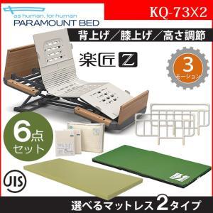 介護ベッド 介護用ベッド 楽匠Z 3モーション(...の商品画像