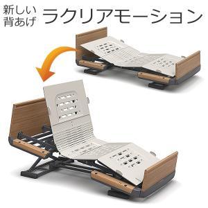 介護ベッド 介護用ベッド 楽匠Z 3モーション...の詳細画像3