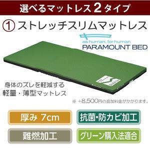 介護ベッド 介護用ベッド 楽匠Z 3モーション...の詳細画像4