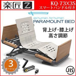 介護ベッド パラマウントベッド楽匠Z 3モーション(3モーター機能) 木製ボード(ハイタイプ) スマートハンドル付 KQ-7333S KQ-7323S KQ-7313S KQ-7303S|kenkul