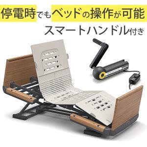 介護ベッド パラマウントベッド 楽匠Z 3モーション 木製ボード(ハイタイプ) スマートハンドル付 介護用ベッド 介護向け KQ-7333S KQ-7323S KQ-7313S KQ-7303S|kenkul|02