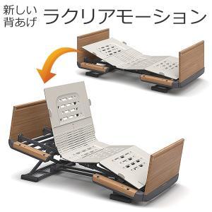 介護ベッド パラマウントベッド楽匠Z 3モーション(3モーター機能) 木製ボード(ハイタイプ) スマートハンドル付 KQ-7333S KQ-7323S KQ-7313S KQ-7303S|kenkul|04