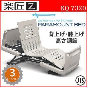 表示価格より最大4,000円値引き 介護ベッド パラマウントベッド 楽匠Z 3モーション(3モーター機能) セーフティーラウンドボード 介護用ベッド 介護向け kenkul