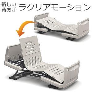 表示価格より最大4,000円値引き 介護ベッド パラマウントベッド 楽匠Z 3モーション(3モーター機能) セーフティーラウンドボード 介護用ベッド 介護向け kenkul 04