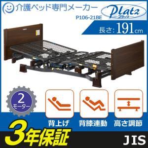 電動介護ベッド プラッツ 介護用ベット 2モーター 木製 ミオレット2(Miolet2) 介護向け|kenkul