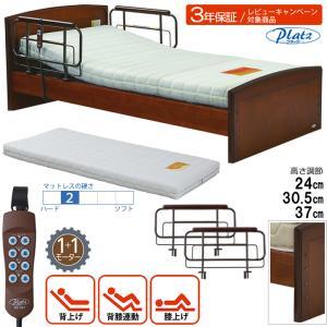 介護ベッド プラッツ 電動介護ベッド 介護むけ 1+1モーター ケアレットフォルテ2 P201-5KBA-CS
