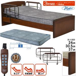 介護ベッド プラッツ 電動介護ベッド 介護むけ 1+1モーター ケアレットフォルテ2 P201-5KBA-PM04