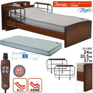 電動介護ベッド 介護むけ 介護ベッド プラッツ 1モーター ケアレットフォルテ2 宮付き サイドレール付き(手すり・柵) P201-1KBB-PM03|kenkul