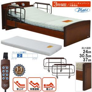 電動介護ベッド 介護むけ 介護ベッド プラッツ 1+1モーター ケアレットフォルテ2 宮付き サイドレール付き(手すり・柵) P201-5KBB-CS|kenkul