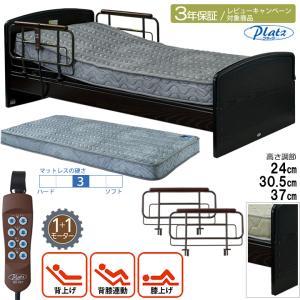 電動介護ベッド 介護むけ 介護ベッド プラッツ 1+1モーター ケアレットネオアルファ2 サイドレール付き(手すり・柵) P201-5KEA-PM04 kenkul