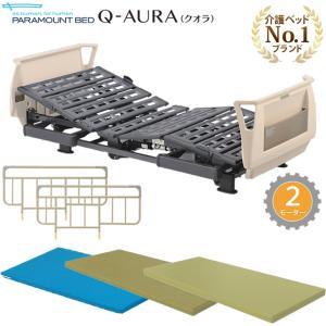 介護ベッド パラマウントベッド クオラ(Q-AURA) 2モーター 介護用ベッド 選べるマットレス サイドレール付き KQ-62310 KQ-62210|kenkul