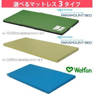 介護ベッド パラマウントベッド クオラ(Q-AURA) 2モーター 介護用ベッド 選べるマットレス サイドレール付き KQ-62310 KQ-62210|kenkul|03