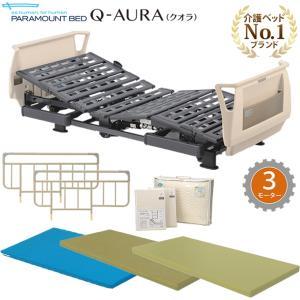 介護用ベッド パラマウントベッド クオラ(Q-AURA) 3モーター 介護ベッド 選べるマットレス サイドレール付き メーキング3点セット付き|kenkul