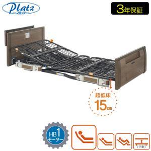 介護ベッド プラッツ 超低床電動ベッド ラフィオ(Rafio) 1モーター ポジショニングベッド 木製宮付きボード|kenkul