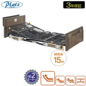 介護ベッド プラッツ 超低床電動ベッド ラフィオ(Rafio) 2モーター ポジショニングベッド 木製宮付きボード|kenkul