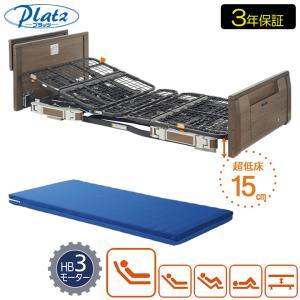 介護ベッド プラッツ 超低床電動ベッド ラフィオ(Rafio) 3モーター ポジショニングベッド 木製宮付きボード マットレス付き|kenkul