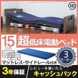 介護ベッド プラッツ 超低床ベッド ラフィオ(Rafio) 3モーター ベーシックベッド 木製宮付き マットレス+サイドレール付|kenkul