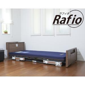 介護ベッド プラッツ 超低床ベッド ラフィオ(Rafio) 3モーター ベーシックベッド 木製宮付き マットレス+サイドレール付|kenkul|05