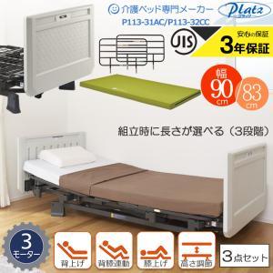介護ベッド プラッツ 介護用ベット 3モーターベッド ミオレット3(MioLet3)・樹脂ボード・3点セット サイドレール(手すり・柵)付き マットレス付き|kenkul