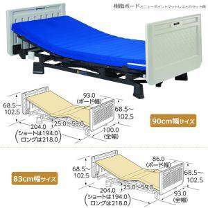 介護ベッド プラッツ 介護用ベット 3モーターベッド ミオレット3(MioLet3)・樹脂ボード・3点セット サイドレール(手すり・柵)付き マットレス付き|kenkul|03