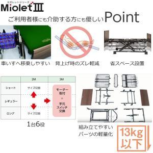 介護ベッド プラッツ 介護用ベット 3モーターベッド ミオレット3(MioLet3)・樹脂ボード・3点セット サイドレール(手すり・柵)付き マットレス付き|kenkul|04