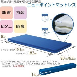 介護ベッド プラッツ 介護用ベット 3モーターベッド ミオレット3(MioLet3)・樹脂ボード・3点セット サイドレール(手すり・柵)付き マットレス付き|kenkul|05