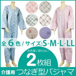介護用 パジャマ つなぎ テイコブエコノミー上下続き服 2枚組 サイズ・色組合せ自由 幸和製作所 UW01 ねまき 介護衣料品 寝巻き・UL-307020|kenkul