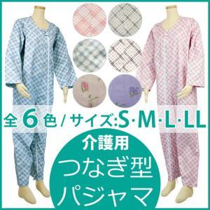 介護用 パジャマ つなぎ テイコブエコノミー上下続き服 幸和製作所 UW01 ねまき 介護衣料品 寝巻き・UL-307020|kenkul